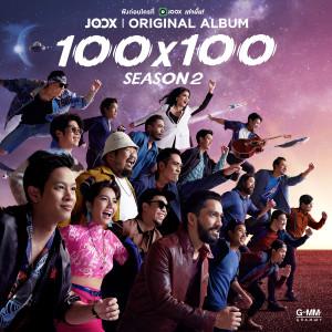 อัลบัม JOOX Original Album 100x100 Season 2 ศิลปิน รวมศิลปิน 100X100