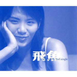 Fei Yu 2015 Sodagreen