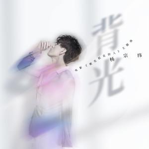 楊宗緯的專輯背光 (电影《被光抓走的人》主题曲)