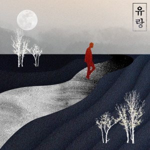 Album 유랑 Wander from Celine