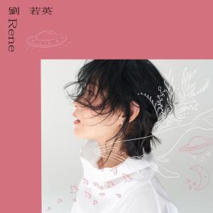 劉若英的專輯快樂天堂