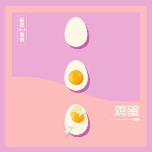 朱鸽的專輯雞蛋