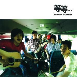 收聽Supper Moment的Supper Moment歌詞歌曲