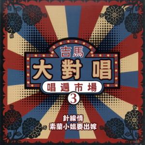 陳一郎的專輯吉馬大對唱 3 唱遍市場