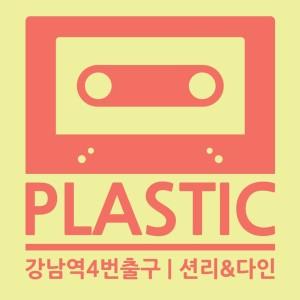 收聽Plastic的Gangnam Station Gate 4歌詞歌曲
