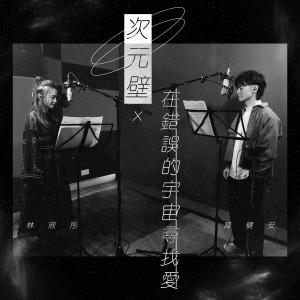 林欣彤 Mag Lam的專輯次元壁 x 在錯誤的宇宙尋找愛