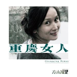 左小祖咒的專輯重慶女人