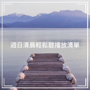 Album 周日清晨轻松听播放清单 from Calm Meditation