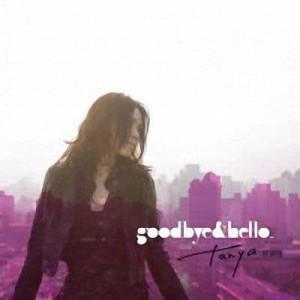 蔡健雅的專輯Goodbye & Hello