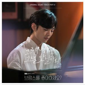 Do You Like Brahms? OST Part.6 dari Kim Na Young