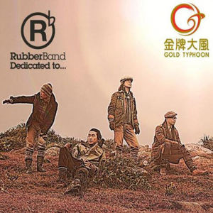 收聽RubberBand的(Just Like) Starting  Over (英語)歌詞歌曲