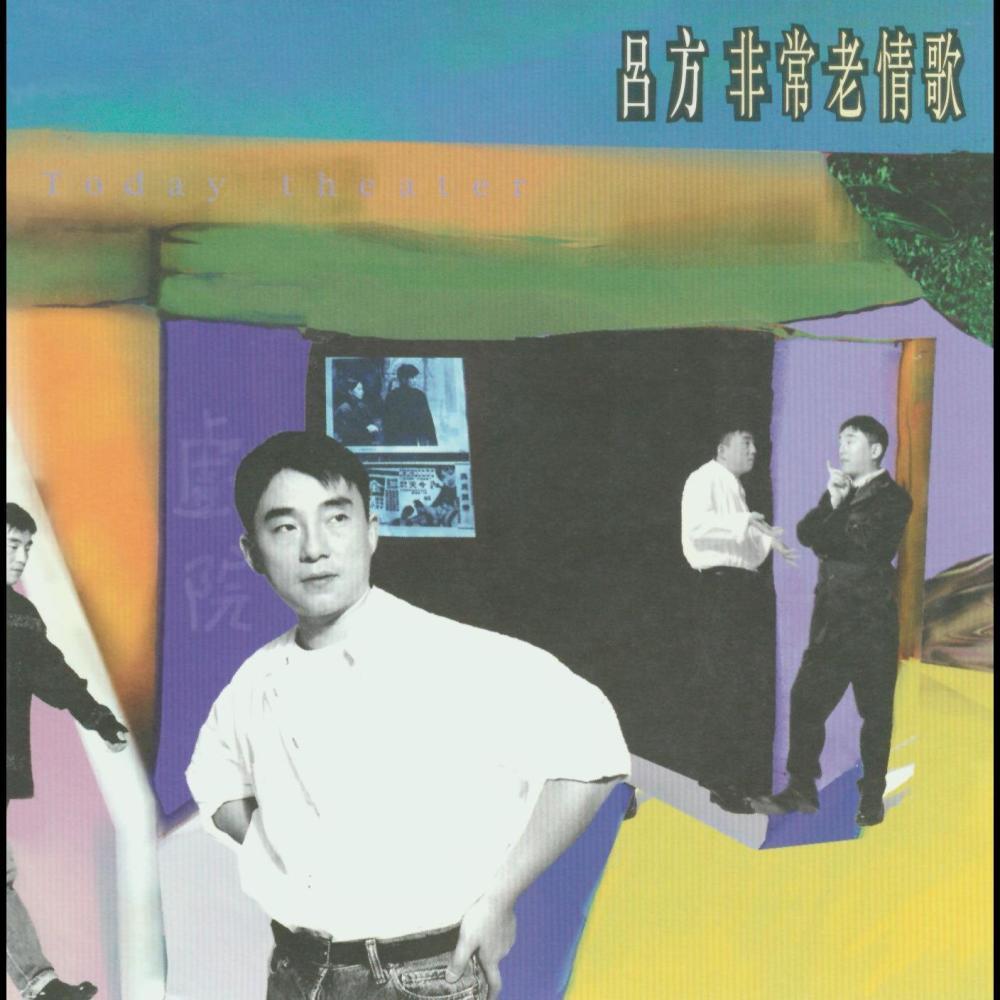 Yi Lian You Meng 1995 吕方