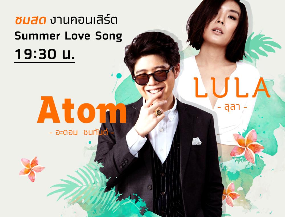 มินิคอนเสิร์ต Summer Love Song by Atom & Lula