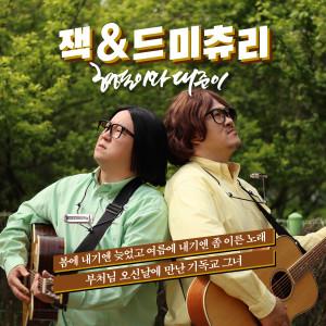 형돈이와 대준이的專輯Jack & Dmitri
