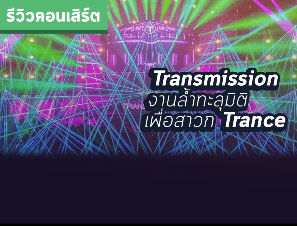 Transmission งานล้ำทะลุมิติเพื่อสาวก Trance