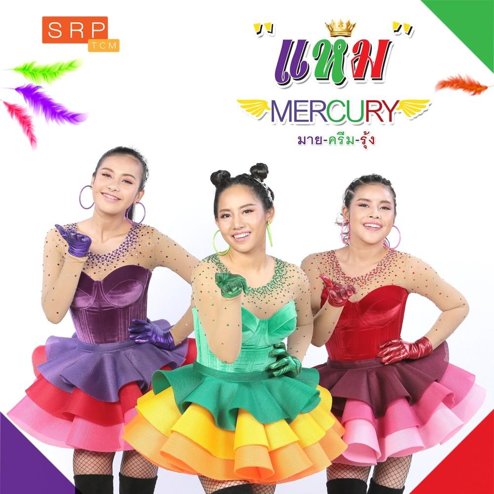 เพลง Mercury