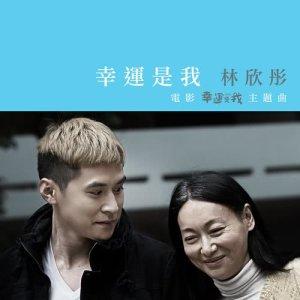 林欣彤 Mag Lam的專輯幸運是我