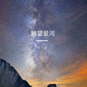罗焱的專輯眺望星河