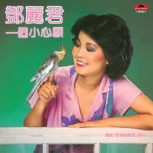 Back To Black Series - Yi Ge Xiao Xin Yuan 2008 Teresa Teng