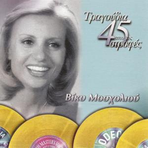 Album Tragoudia Apo Tis 45 Strofes from Vicky Mosholiou
