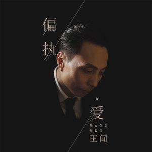 王聞的專輯偏執·愛