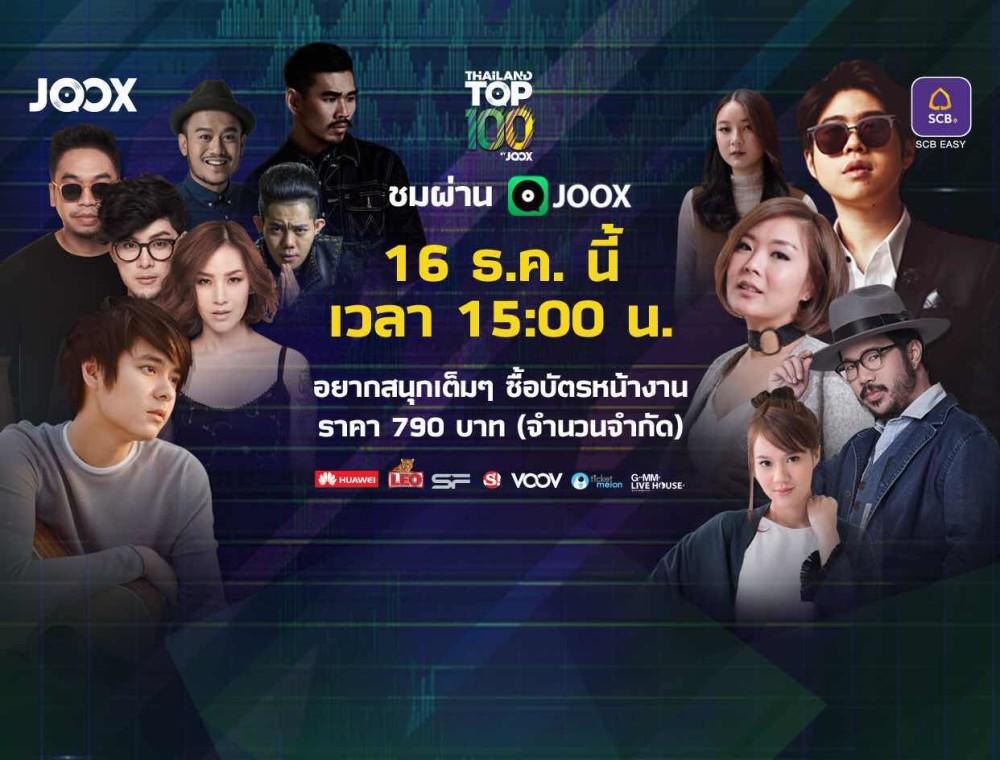 คอนเสิร์ตครั้งยิ่งใหญ่ Thailand Top 100 by JOOX