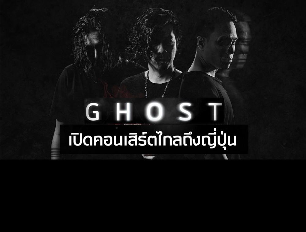 Ghost เปิดคอนเสิร์ตไกลถึงญี่ปุ่น