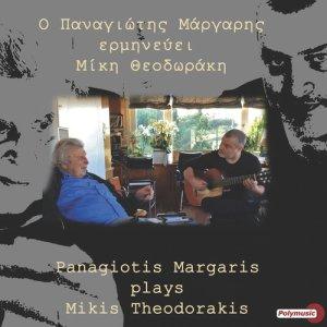 Album O Panagiotis Margaris Erminevei Miki Theodoraki from Panagiotis Margaris