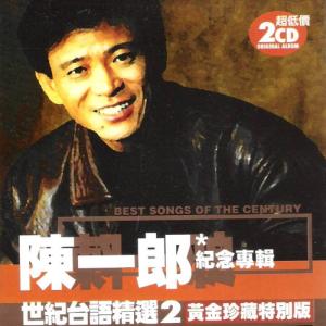 陳一郎的專輯世紀台語精選輯 (2)- 陳一郎紀念專輯