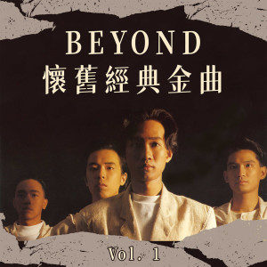 Beyond的專輯Beyond 懷舊經典金曲 Vol. 1