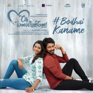 """Album Bodhai Kaname (From """"Oh Manapenne"""") from Anirudh Ravichander"""
