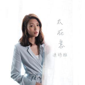連詩雅的專輯太在意 (電視劇《刑偵日記》插曲)