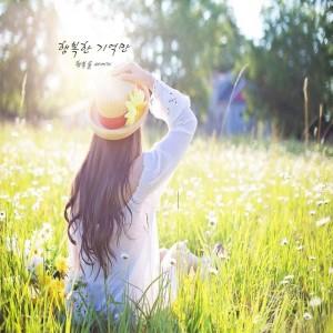 收聽행복을 너에게的행복한 기억만歌詞歌曲