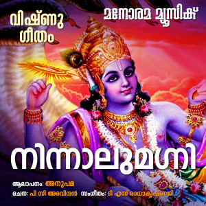 Album Ninnalumagni Deom from Anupama