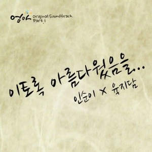 仁順伊的專輯Mom (Pt. 1; Original Soundtrack)