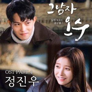 Evergreen, Pt. 4 (Original Television Soundtrack) dari Jung Jin Woo