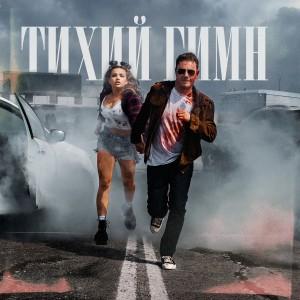 Album Тихий Гимн from DJ Smash