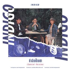 อัลบัม ถ้าฉันเป็นเขา (Special Version) - Single ศิลปิน Indigo
