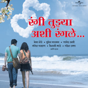 Listen to Yeta Samor Jevha song with lyrics from Milind Ingle