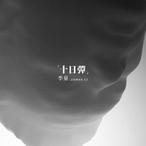 李泉的專輯十日彈