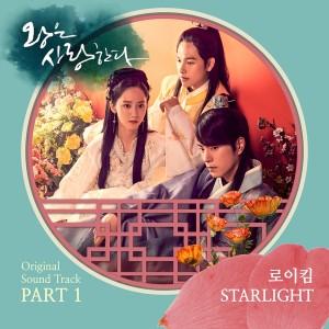Roy Kim的專輯The King In Love (Original Television Soundtrack), Pt. 1