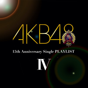 AKB48的專輯AKB48 15th Anniversary Single PLAYLIST Ⅳ