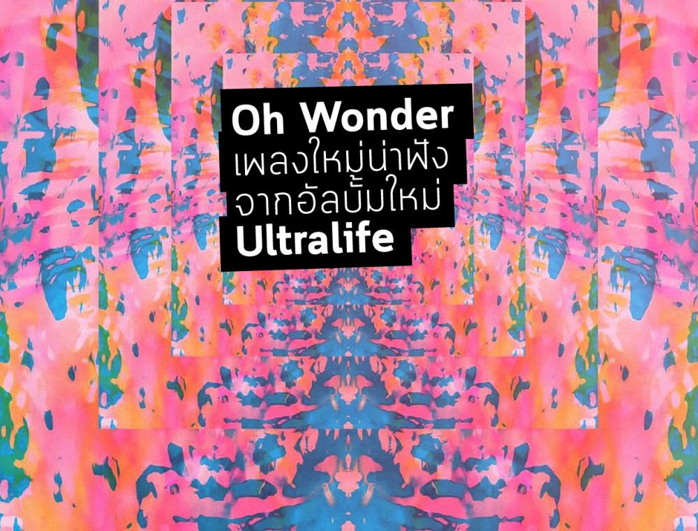 "Oh Wonder กับงานซิงเกิ้ลจากชุดใหม่ ""Ultralife"""
