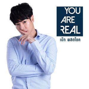 อัลบัม YOU ARE REAL - Single ศิลปิน เป๊ก ผลิตโชค