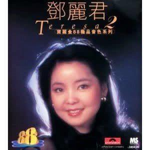 鄧麗君的專輯寶麗金88極品音色系列 - 鄧麗君 2
