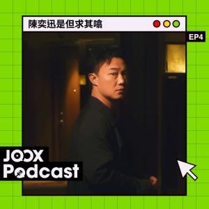 陳奕迅的專輯陳奕迅是但求其噏EP4