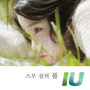 收聽IU的Don't Like Her歌詞歌曲