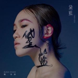 陳倚俐的專輯黛藍