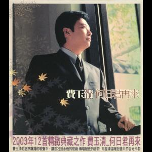When Will You Come Again 2005 费玉清