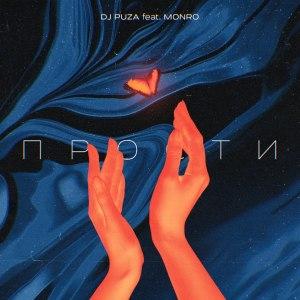 Album Прости from Monro